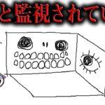 ずっと監視されている【怖い話】【アニメ】【都市伝説】